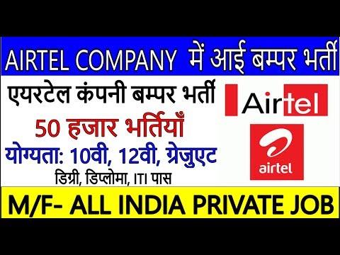 Airtel Company Recruitment 2019, 50,000 Post, 10th, 12th, Graduation, All India