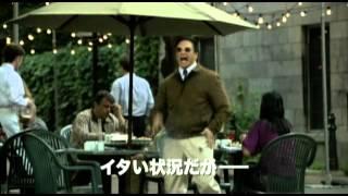 ゲット スマート(予告編)