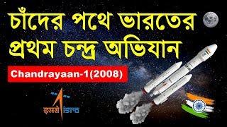 চাঁদের পথে ভারতের চন্দ্র অভিযানে চন্দ্রযান-১ (২০০৮) | Chandrayaan-1 India's First Mission To Moon