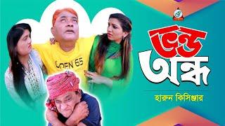 Harun Kisinger - Bhondo Andho | ভন্ড অন্ধ | Bangla Koutuk 2019 | Official Comedy