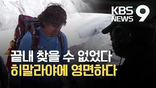 """""""2차 사고 우려, 수색 중단""""…김홍빈 대장, 히말라야에 영면하다 / KBS 2021.07.26."""