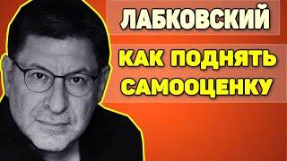 МИХАИЛ ЛАБКОВСКИЙ - КАК ПОДНЯТЬ САМООЦЕНКУ