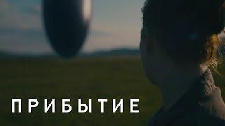 МЫСЛИ О ПРИБЫТИИ - Объяснение фильма Прибытие - НЕ ОБЗОР