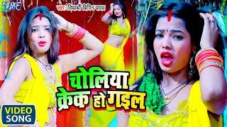 चोलिया क्रेक हो गईल | #Vidhyarthi Vipin Yadav का सबसे ज्यादा देखने वाला #Video | Bhojpuri Song 2021