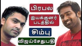 Simbu (STR ) ,Vijaysethupathi to team up | Simbhu Next | Tamil Latest News | Tamil Cinema News