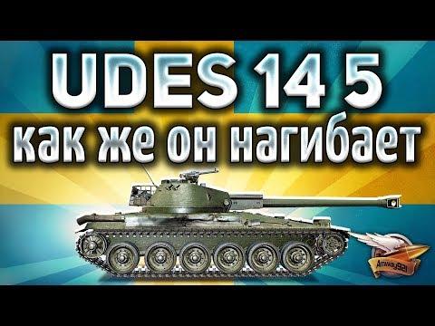 UDES 14 Alt 5 - Первый СТ с гидропневматической подвеской - Гайд