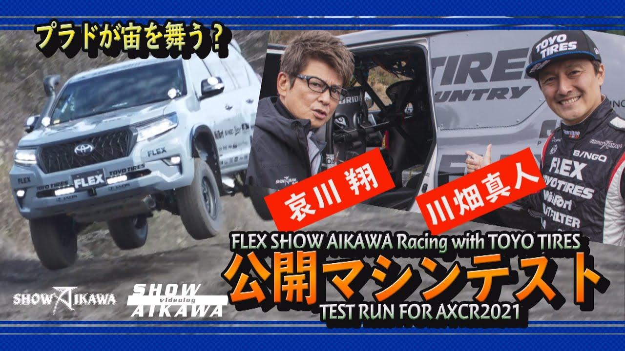 【ランドクルーザー150プラド ラリーマシン】公開マシンテスト アジアクロスカントリーラリー2021に向けて【FLEX SHOW AIKAWA Racing with TOYO TIRES】