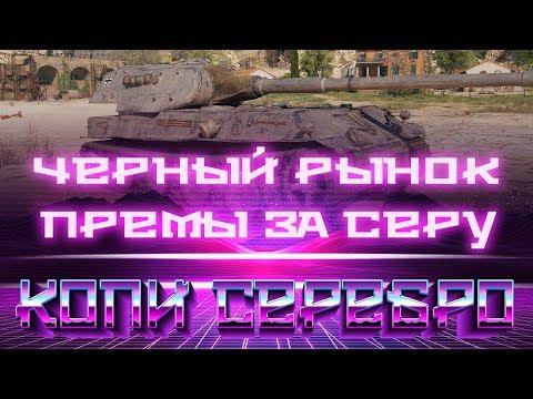 ПРЕМИУМ ТАНКИ ЗА СЕРЕБРО, ЧЕРНЫЙ РЫНОК WOT -  World Of Tanks