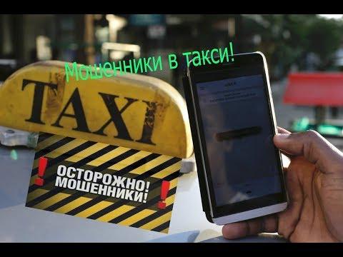 Новый развод водителей таксистов из ЯНДЕКСА-такси! Кража денег с карт.