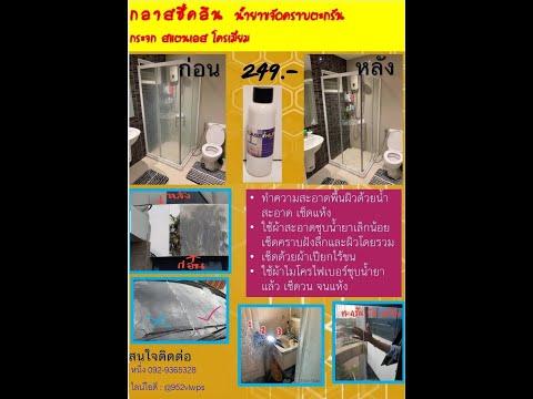กลาสซีคลีน น้ำยาขจัดคราบตะกรันบนกระจก สแตนเลส โครเมียม DIY