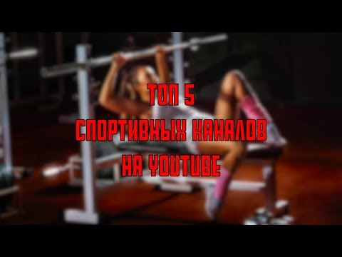 ТОП 5 Спортивных Каналов На YouTube