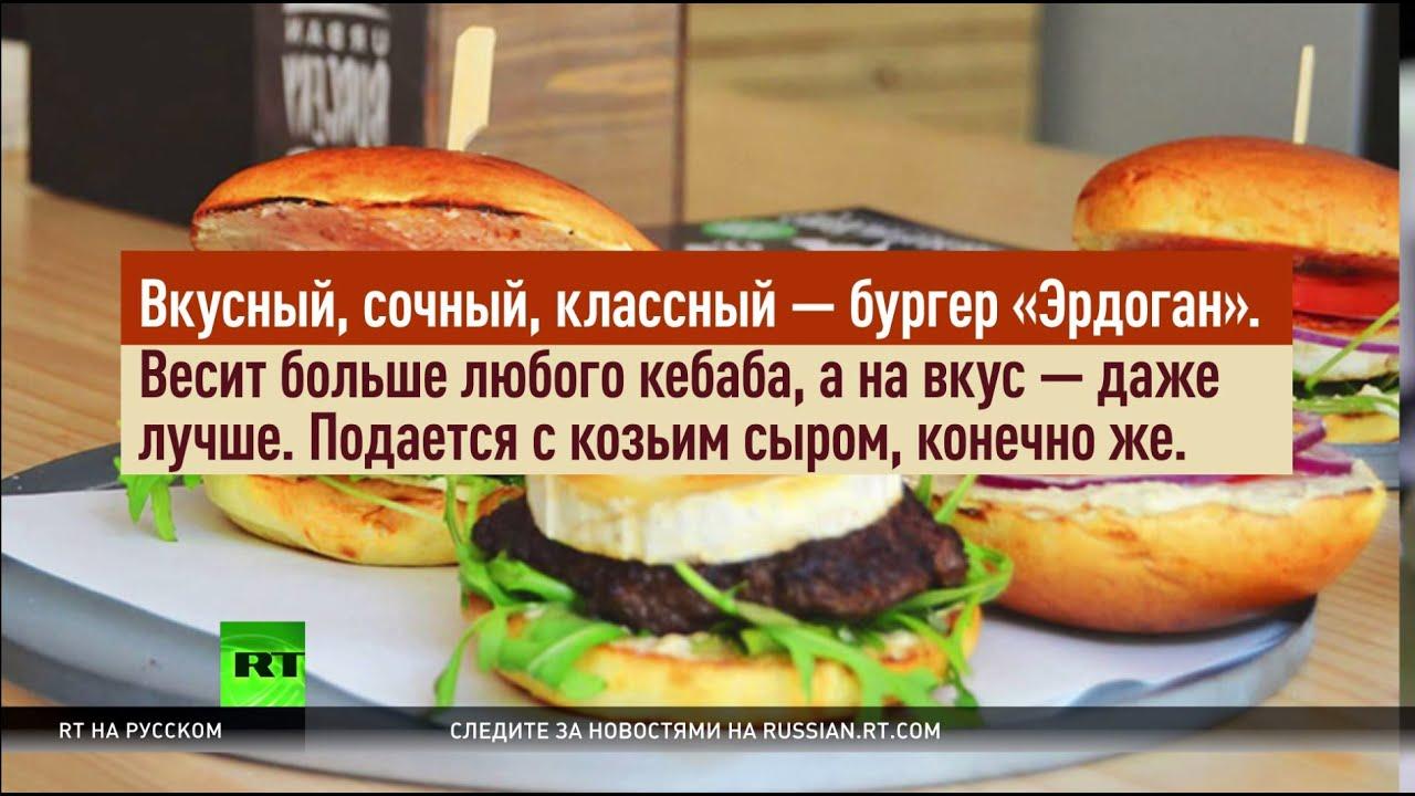 Бургеры с послевкусием: немецкий ресторан преследуют за блюдо, названное в честь Эрдогана