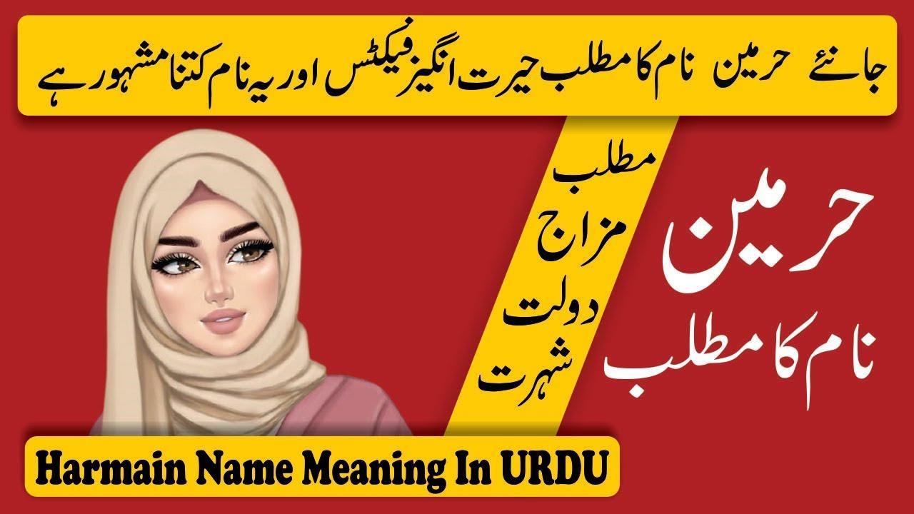 Urdu name meaning in urdu