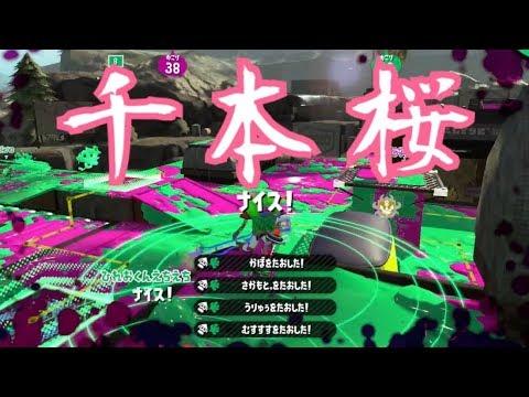 爽快!スクイックリンキル集 ×千本桜【Splatoon2】