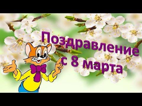поздравление с 8 марта от кота Леопольда - Видео с YouTube на компьютер, мобильный, android, ios