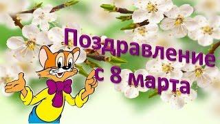 поздравление с 8 марта от кота Леопольда