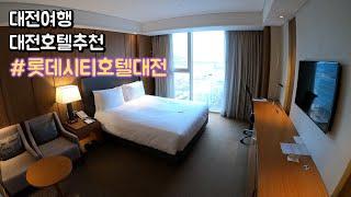 롯데시티호텔대전 유성구 대전여행 추천호텔