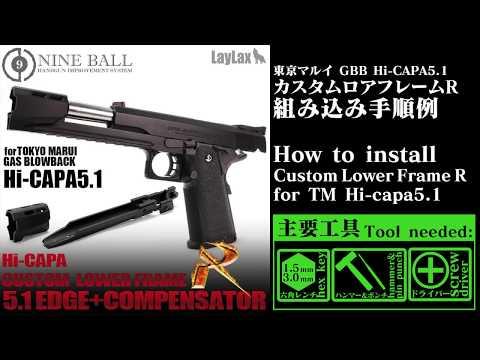 Laylax Nine Ball Custom Lower Frame R Edge Compensator for Marui Hi-Capa 5.1