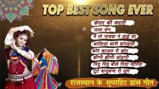Top Best Dance Song Ever दर्शको की विशेष मांग पर चुनिंदा गीतों को ले कर आये हैं Rajasthani Songs