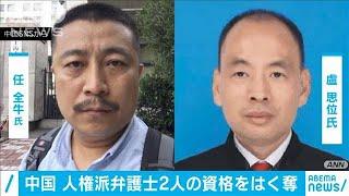 中国 弁護士2人の資格剥奪 人権派への圧力強まる(2021年1月5日) - YouTube