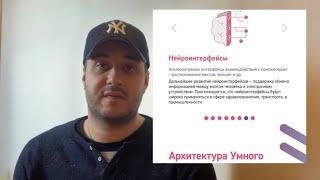 Москва 2030:«умные» датчики в одежде,в квартирах,полицейские дроны,«умные» домофоны,нейросети и тд.