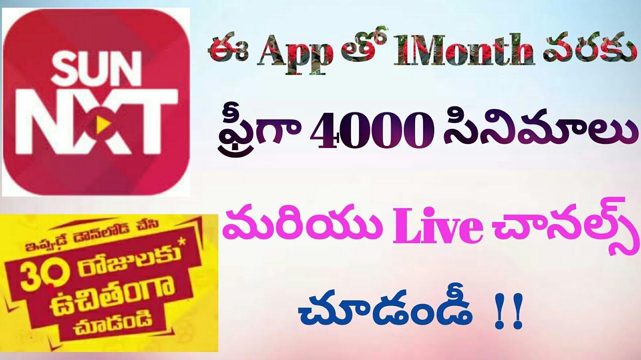 Sun nxt app full review and get 30 days free subscription || in Telugu ||  kgn Technical