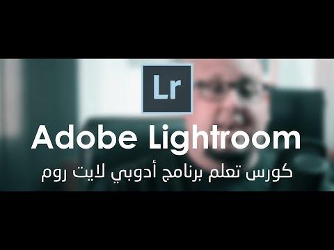 كورس تعلم برنامج أدوبي لايت روم للمصورين الفوتوغرافيين LIGHTROOM