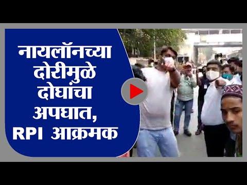 Kalyan   नॉयलॉनच्या दोरीमुळे दोघांचा मृत्यू; अधिकाऱ्यांवर कारवाई करा, आरपीआयची मागणी - tv9