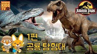 공룡섬 대모험. 공룡 대탐험 1편. 뽀로로와 함께 공룡 탐험 l welcome to dinosaurs world l kids homeschooling