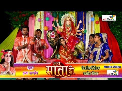 DJ Wala Bhai Gana Mai Ke Bajai Da || HD Supar Hit Navratri Video || Kshama Pandey