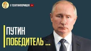 Срочно! Победа Путина на Донбассе выгодна всему миру и даже Украине