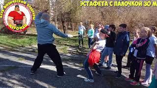 3.1 ФизкультУРА ОЧ   эстафета с палочкой 30 м