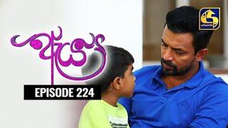 Aeya Episode 224 || ''ඇය '' || 30th January 2021 Thumbnail