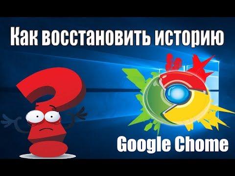 Где хранится история просмотра Google Chrome