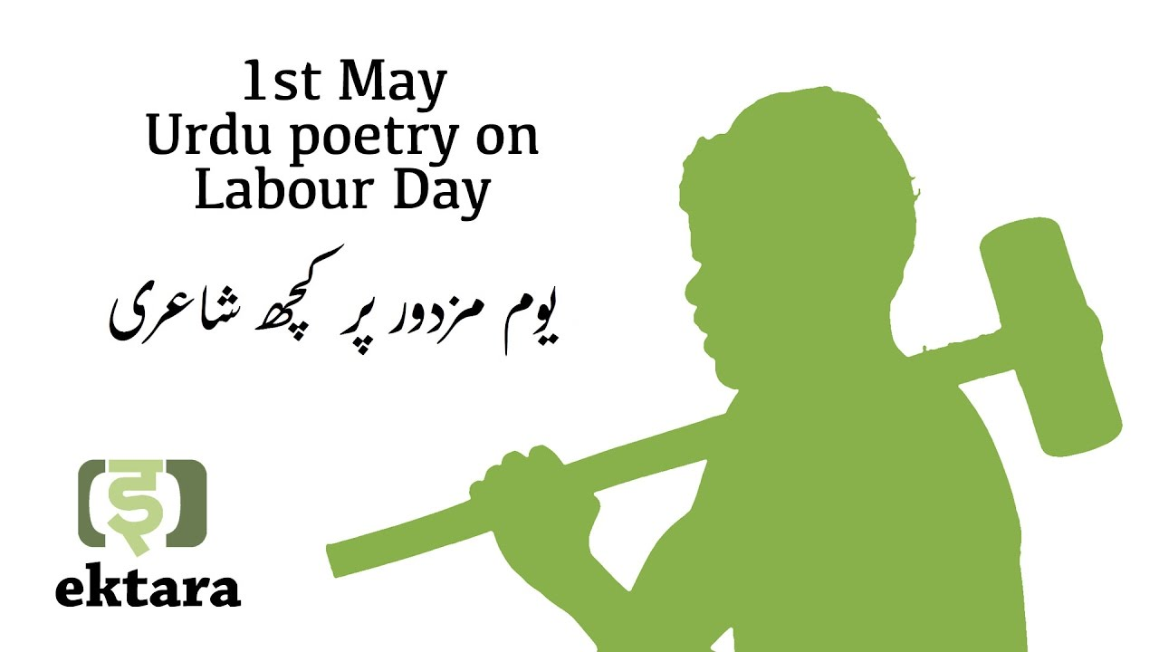 Yakum Mai Yaum E Mazdoor Urdu Poetry On Labour Day Youtube