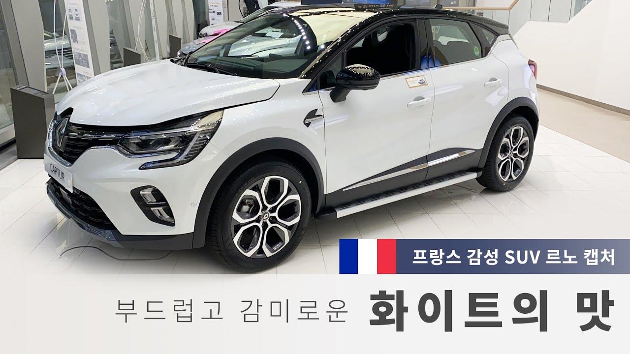 [르노 캡처 에투알 화이트 에디션 파리 리뷰] 프랑스 감성 SUV! 부드럽고 감미로운 화이트 컬러가 가장 아름다운 이유