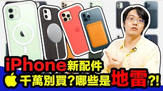 iPhone 12的4款配件千萬別買?!哪幾個是地雷?MagSafe|保護殼|皮卡套|充電器【CC字幕】【4K】