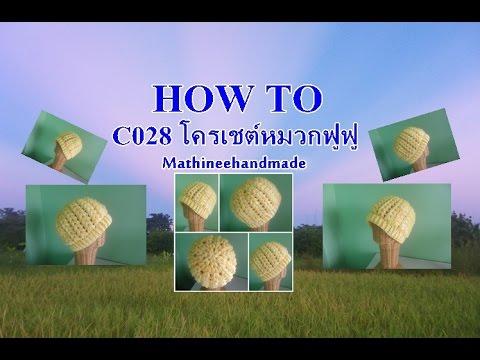 How to C028  วิธีถักหมวกโครเชต์ฟูฟู   _  by Mathineehandmade