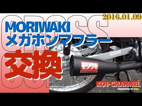 クロスカブ(CC110) プチカスタム#8 モリワキメガホンマフラーを装着!見栄えも音質もお好みに!(≧∇≦)/