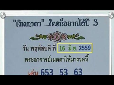 เลขเด็ดเงินเทวดา ใครก็อยากได้ งวดวันที่ 16/06/59