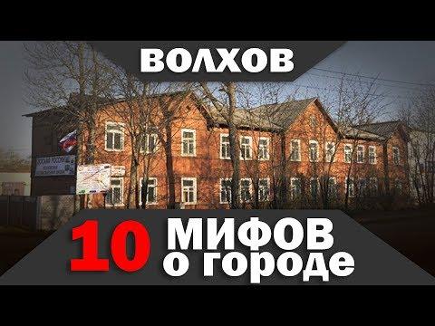 10 МИФОВ о Волхове, в которые мы верим