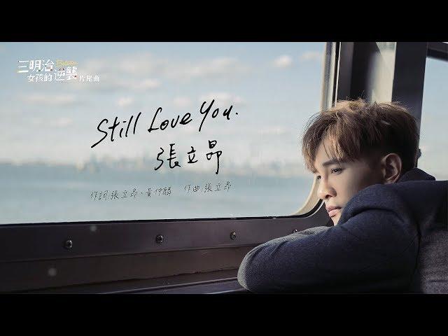 ???Marcus C?Still Love You?Official Lyrics Video - ????????????????