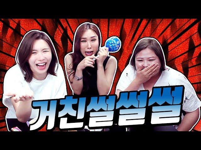 감추고 싶었던 역대급 썰 공개 (맨만숙,쎄히,왕소라)