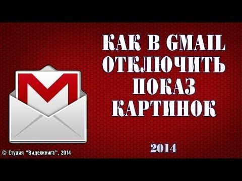 Как в Gmail отключить показ картинок