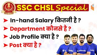 SSC CHSL 2019-20 | Complete Info | Salary, Job Profile, Post, Department