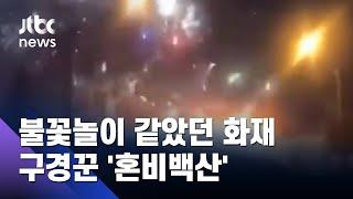 화재로 펑! 터진 폭죽…축제인 줄 알았던 구경꾼, 놀라서 도망 / JTBC 사건반장