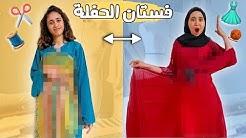 تحدي جلسة تصميم الأزياء ✂️ ( أنا ضد أختي ) صمd