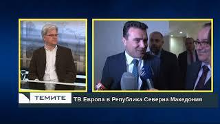 Телевизия Европа в Република Северна Македония