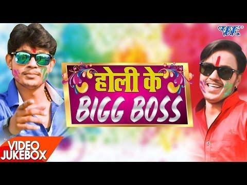 Holi Ke Big Boss - Video JukeBOX - Ankush Raja - Bhojpuri Hit Holi Song 2017 NEW
