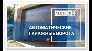 Автоматические секционные ворота Alutech (Белоруссия) 4500х2500 с электроприводом BFT (Италия)(, 2013-07-11T22:17:06.000Z)